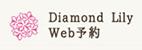 ダイヤモンドリリーWeb予約