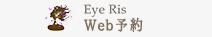 EyaRisWeb予約