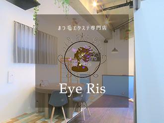 マツエク・ネイルサロン EyeRis